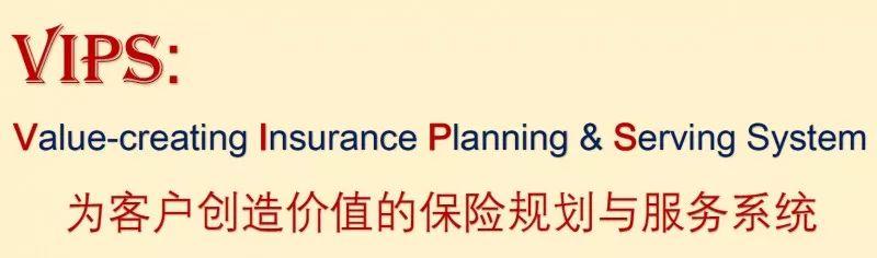 嘉诚保险服务